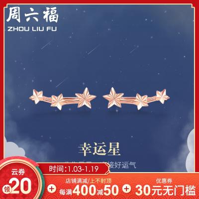 周六福(ZHOULIUFU) 珠宝18K金耳饰女士款 五角星玫瑰金彩金耳钉耳环 多彩KI094612
