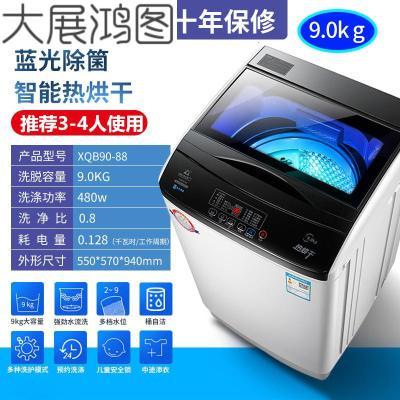 9kg洗衣機全自動家用小型波輪10/12公斤大容量洗烘脫一體甩干 9公斤熱烘干+藍光抑菌+桶自潔二級能效