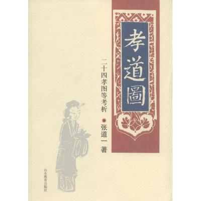 正版 孝道图 张道一 著 山东教育出版社 9787532886784 书籍