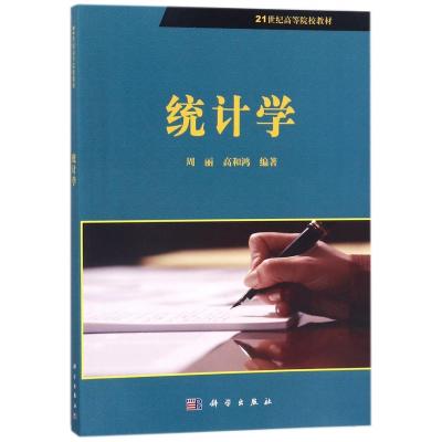 統計學(21世紀高等院校教材)