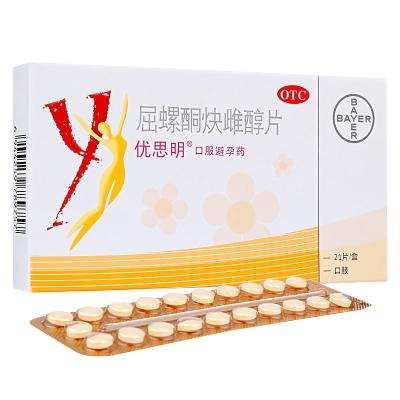 1盒裝】優思明 屈螺酮炔雌醇片21片進口短效女性口服避孕藥 女 避孕