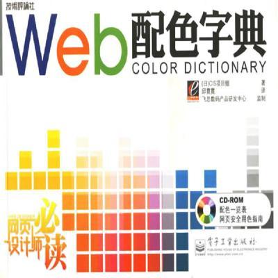 正版Web配色字典/CIS项目组/电子工业出版社电子工业出版社(日)CI