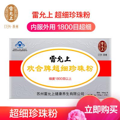 雷允上 歡合牌超細珍珠粉 淡水珍珠粉 內服珍珠粉外用面膜粉 0.3克/支*20支