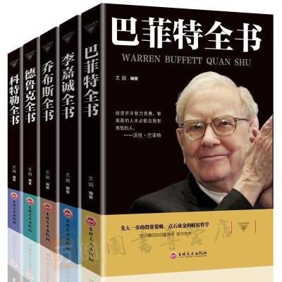 正版5冊】巴菲特李嘉誠喬布斯德魯克科特勒全套書中文名人自傳記成功人士創業的勵志書籍 人生哲學經商之道投資理財金融營銷管理