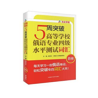 正版 5周突破高等学校俄语专业四级水平测试词汇 外语教学与研究出版社 杨志欣 9787513581714 书籍