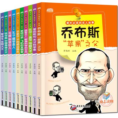 全套10冊中外名人故事書喬布斯 比爾蓋茨 一年級課外書小學生必讀 校園讀物 名人傳記