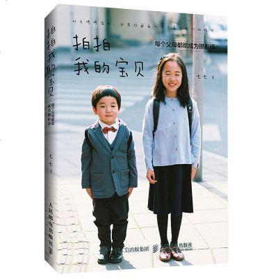 摄影笔记 实战篇 你应该会拍的68幅照片 儿童摄影