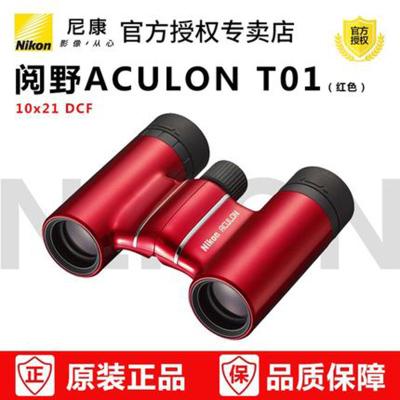 Nikon/尼康 閱野ACULON T01 10×21雙筒望遠鏡 高清高倍演唱會戶外 紅色