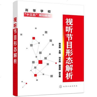 1005视听节目形态解析(熊忠辉)