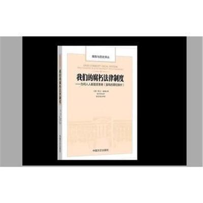 正版書籍 我們的腐朽法律制度-為何人人都是受害者(富有的罪犯除外) 978751