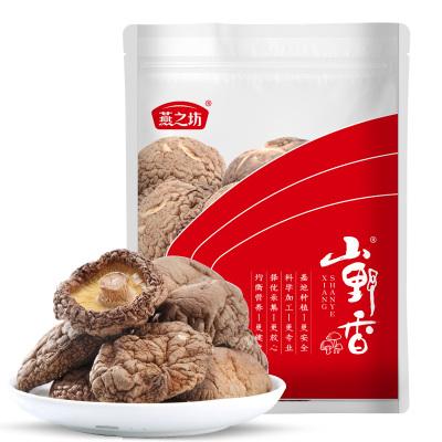 【领券满99减50】燕之坊西峡伏牛山无根香菇150g 干货蘑菇冬菇干香菇