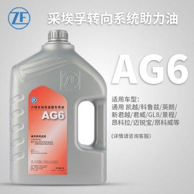 采埃孚/ZF 自動變速箱油 AG6 4L裝 波箱油