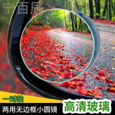 大众POLO帕萨特桑塔纳汽车并线辅助倒车镜小镜子玻璃360度广角镜
