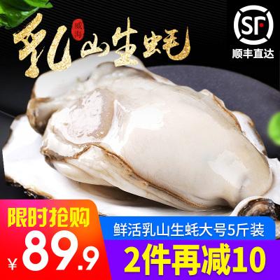 【顺丰直达】星优选 鲜活乳山生蚝精品大号5斤装 约12-16个 单个150-200g 牡蛎海蛎子 生鲜贝类海鲜水产