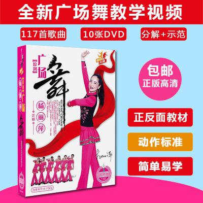 楊麗萍正版流行廣場舞教學視頻教程光盤中老年保健身操DVD光碟片
