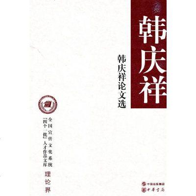 0930韩庆祥论文选(精)--