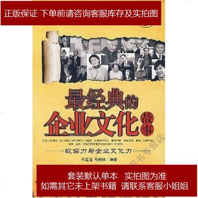 最經典的企業文化故事 王超逸//馬樹林 中國經濟 9787501783748