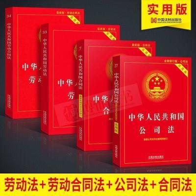 0808正版2018新版中华人民和国劳动法+劳动合同法+公司法+合同法(实用版)法条单行本法律法规 法律书籍全套法