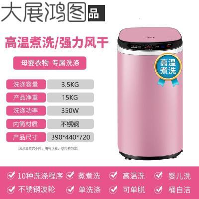婴儿洗衣机全自动小型家用3.5kg迷你煮洗脱儿童5.6公斤带烘干 3.5KG粉色高温煮洗款玻璃盖板+ABS箱体