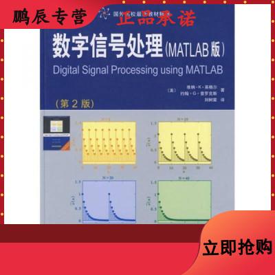 【正版书籍】数字信号处理