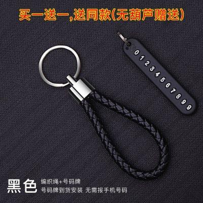 汽車鑰匙扣掛件防丟電話號碼牌摩托車編織繩鎖匙鏈男女士個性創意 黑色(編織繩+號碼牌)