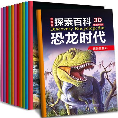 全12册 探索百科 恐龙时代 3-6岁幼儿恐龙书大百科3d版立体 恐龙世界 儿童科学启蒙绘本馆百问百答儿童揭秘漫画书幼儿