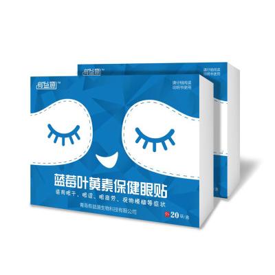 有益源叶黄素保健眼贴 护眼贴 缓解眼疲劳叶黄素保健 中老年缓解视物干涩 20贴/盒