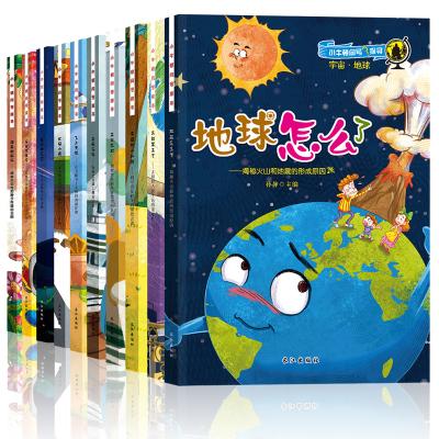 全10册正版 小牛顿科普馆地球怎么了青少年儿童大百科全书 3-6-7-8-9周岁幼儿读物科学馆科普绘本知识儿童图书小学生