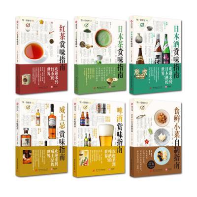 飲食教室:威士忌、啤酒、日本酒、紅茶、日本茶、食鮮小菜自制(套裝共6冊)[精選套裝]
