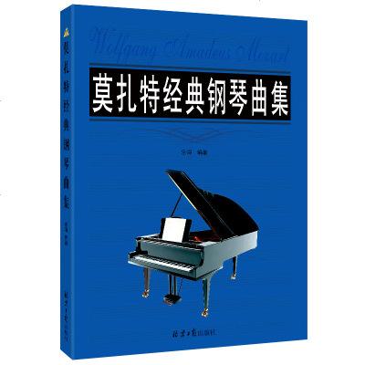莫扎特经典钢琴曲集 世界钢琴名曲舞曲前奏曲曲谱教材乐谱书籍 钢琴经典曲谱书 钢琴五线谱曲集书