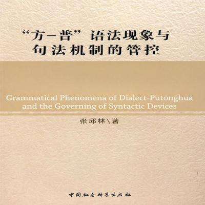 """正版""""方普"""" 语法现象与句法机制的管控 张邱林著 中国社会科学"""