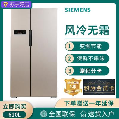 【99新】SIEMENS/西门子KA92NV03TI 610升 风冷变频对开门双开电冰箱(浅金色)