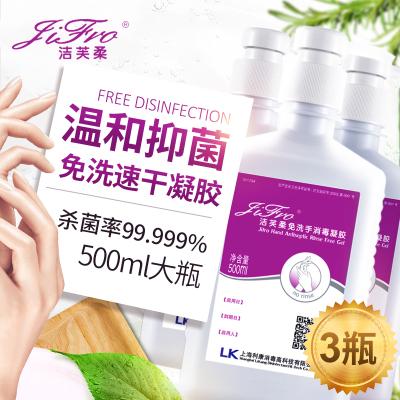 3瓶装!洁芙柔免洗手消毒凝胶外科酒精家用免水洗洗手液500ml