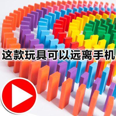 多米诺骨牌儿童智力标准比赛专用小学生玩具积木男孩抖音同款【定制】