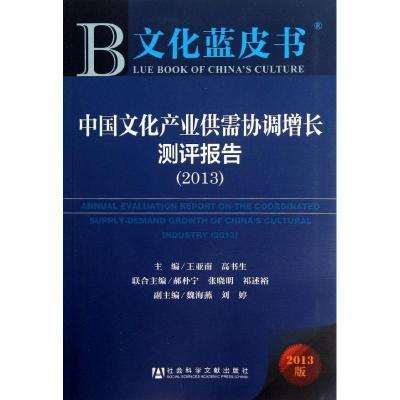 中國文化產業供需協調增長測評報告(2013)