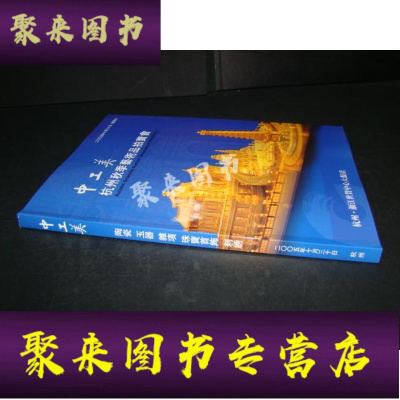 《正版九成新》杭州秋季藝術品拍賣會 中工美 二OO五年十月三十日