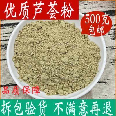 芦荟粉 食用 正品芦荟干现磨粉500g中药材店铺面膜粉