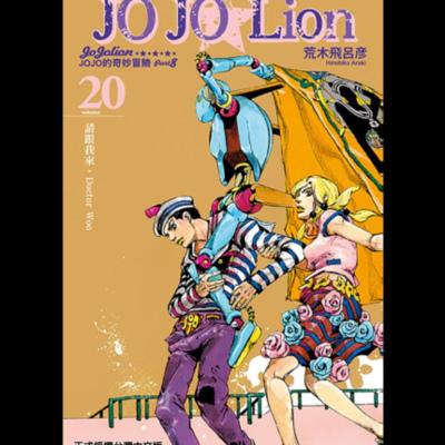 正版漫画书荒木飞吕彦JOJO的奇妙冒 PART 8 JOJO Lion20东立 漫畫