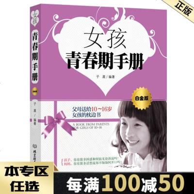 yxht-【满100减50】女孩青春期手册 女生性教育书籍正版 性知识大全女身心健康必读 叛逆期儿童好父母送给女孩的