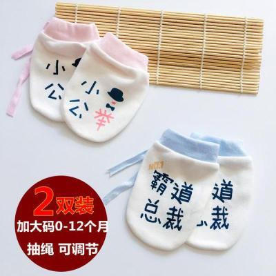 零溪防抓傷手套兒秋冬0-6個月夏寶寶嬰兒手套防抓傷臉可調節