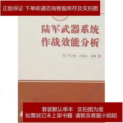 陆军武器系统作战效能分析 罗兴柏,刘国庆 国防工业出版社(图书发行部)( 9787118049640
