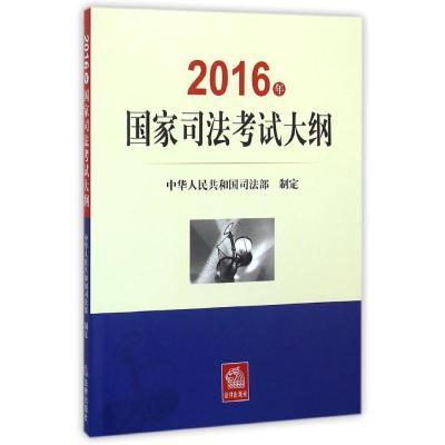 2016年国家司法考试大纲 中华人民共和国司法部制定 著作 社科 文轩网