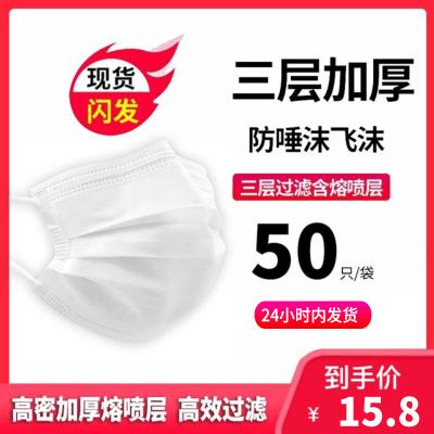 【口罩24小時發】口罩一次性防護口罩50只裝速譽一次性白色口罩防霧霾透氣成人3層防護民用口罩熔噴透氣防飛沫