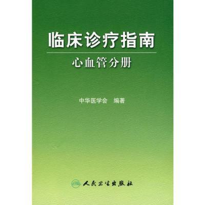 臨床診療指南·心血管分冊