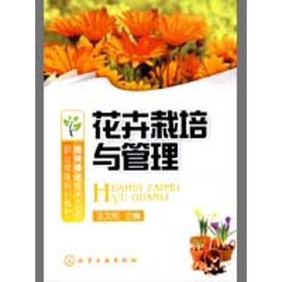 正版现货 花卉栽培与管理/园林绿化技术工人职业技能培训教材 王文和 主编 化学工业出版社 9787122048424 书