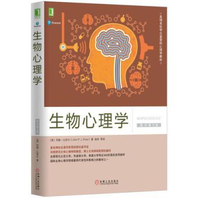 生物心理學(原書第9版)