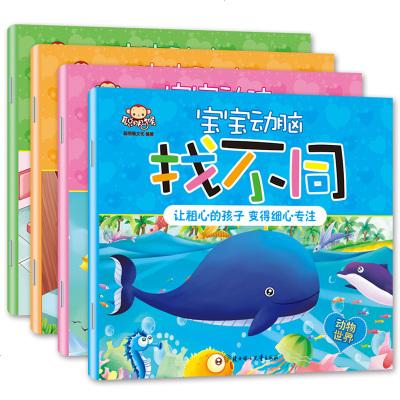 宝宝动脑找不同 全套4册 3-4-5-6周岁儿童启蒙益智游戏书 幼儿园宝宝思维训练书 幼儿左右脑开发图画书逻辑智力书籍