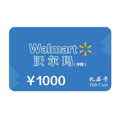 【电子卡密】沃尔玛GIFT卡1000元面值 全国通用 超市购物卡 礼品卡(非本店云信客服消息请勿相信)