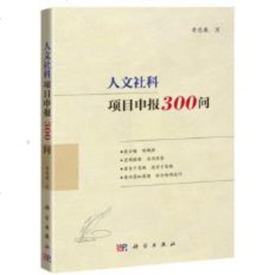 正版现货 人文社科项目申报300问 黄忠廉 9787030540362 科学出版社