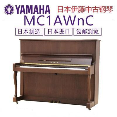 二手雅馬哈鋼琴YAMAHA W110W1A MC10MC90MC1A U10 MC1AWnC1990-1994年 楓木色